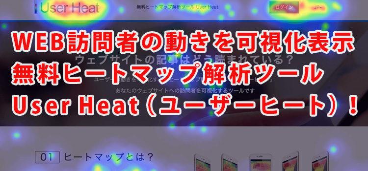 WEB訪問者の動きを可視化表示する「無料ヒートマップ解析ツール User Heat(ユーザーヒート)」